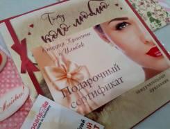 Подарочный сертификат на услуги косметолога