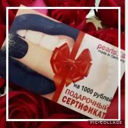 Подарочный сертификат на отбеливание зубов