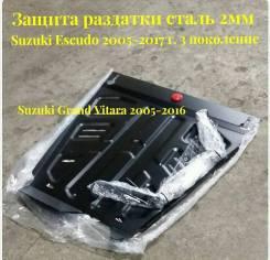 Защита раздаточной коробки. Suzuki Escudo, TA74W, TD54W, TD94W, TDA4W, TDB4W Suzuki Grand Vitara, TDA4W Двигатели: H27A, J20A, J24B, M16A, N32A