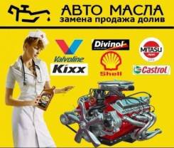 Продажа и замена тех. жидкостей по низким ценам на Лермонтова,3