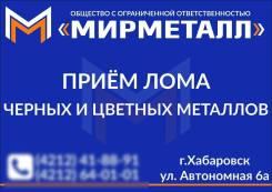Куплю металлолом любой категории до 15 000 руб., Черный и цветной лом
