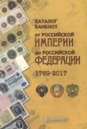 """Каталог """"Банкноты России 1769-2017 годов"""" 2 редакция, апрель 2017 года"""