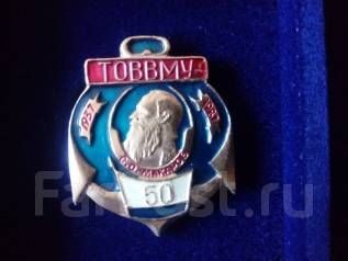 Памятный знак 50 лет Товвму