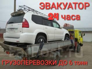 Эвакуатор 24 часа в Артёме и ДВ! Грузоперевозки! Воровайка