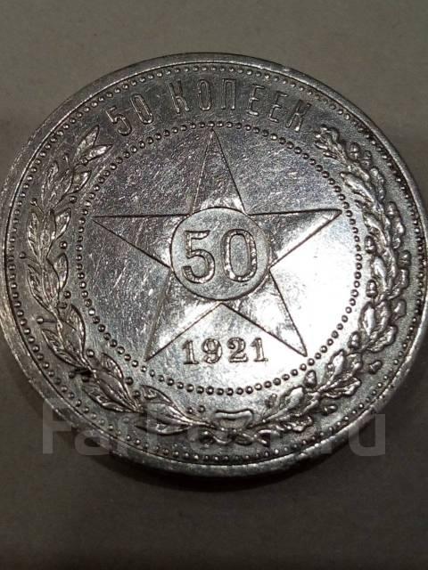Серебро! Отличные 50 копеек 1921г. АГ, за вашу цену.