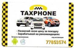Водитель такси. Водителель Таксфон без посредников. Астрахань