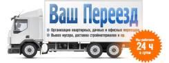 Грузоперевозки, Услуги грузчиков от 250р/ч, переезд Уссурийск