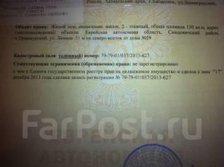 Продам участок с домом на Приамурской. 1 500кв.м., собственность, электричество, вода, от частного лица (собственник)