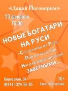 Соревнование! 23 февраля! Новые богатыри на Руси!