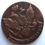 КМ! Хорошая! 5 Копеек 1791 год (КМ) Екатерина II Россия Низкая Цена!
