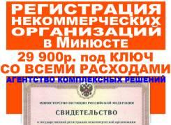 Регистрации общественных и некоммерческих организаций, СНТ, ТСЖ, ГСК,