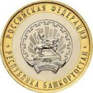 10 рублей 2007 г. Республика Башкортостан