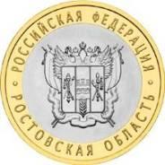 10 рублей 2007 г. Ростовская область