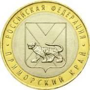 10 рублей 2006 г. Приморский край