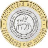 10 рублей 2006 г. Республика Саха (Якутия)