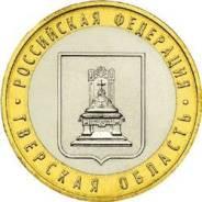 10 рублей 2005 г. Тверская область