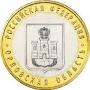 10 рублей 2005 г. Орловская область