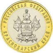 10 рублей Краснодарский край