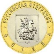 10 рублей 2005 г. Москва
