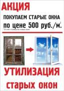 Купим ваши старые окна за 500 руб. кв. м. и поставим новые теплые окна!
