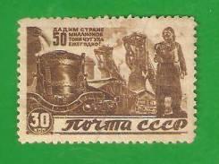 Марка 30 коп. 1946 г. 50 миллионов тонн чугуна ежегодно.