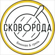 Официант-кассир. Сковорода. Проспект Красного Знамени 59