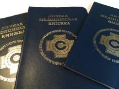 Морские документы - Мед. Комиссии