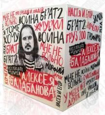 Алексей Балабанов: Коллекция фильмов (13 DVD). Под заказ
