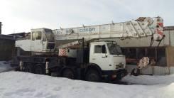 Сокол. Автокран 50, 11 760 куб. см., 50 000 кг., 31 м. Под заказ