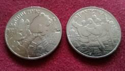 25 рублей 2017 Российская (советская) мультипликация (2 монеты)