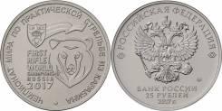 25 рублей 2017 года Чемпионат мира по практической стрельбе из карабин