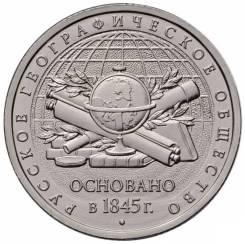 5 рублей 2015 г. 170-летие Русского географического общества