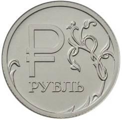 1 рубль 2014 г. Графическое обозначение рубля в виде знака