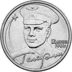 2 рубля 2001 г. 40-летие космического полета Ю. А. Гагарина СПМД
