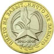 10 рублей 2005 г. 60 лет победы в ВОВ ММД