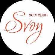 """Повар-кондитер. ООО """" Свой """" ресторан """" Svoy"""". Улица Адмирала Фокина 3"""