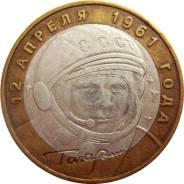 10 рублей 2001 г. 40-летие космического полета Ю. А. Гагарина ММД