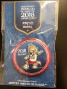 Значок ЧМ2018 в России - Забивака - Чемпионат близко