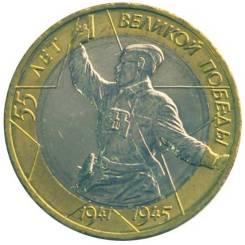 10 рублей 2000 г. 55 лет победы в ВОВ Политрук ММД