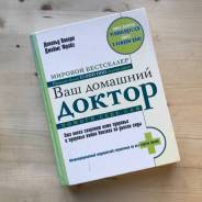 Книга «Ваш домашний доктор»