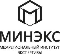 Экспертиза проектной документации. ЕГРЗ (Главгосэкспертиза).