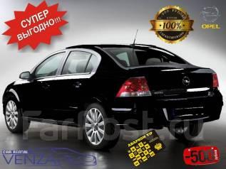 Opel Astra. Без водителя