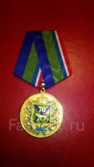 Медаль 70 лет Приморскому краю 1938-2008 г.