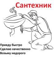 """Ремонт ванных комнат, сантехнические работы. Ремонт квартир """"под ключ"""""""