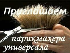 Парикмахер-универсал. ИП Духова Л. Н. Улица Иртышская,50