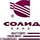 "Операционист. АО ""Солид Банк"". Улица Адмирала Фокина 25"
