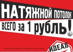Натяжной потолок. Полотно за 1 рубль.
