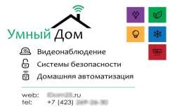 """Продам компанию """"Умный Дом"""" во Владивостоке"""