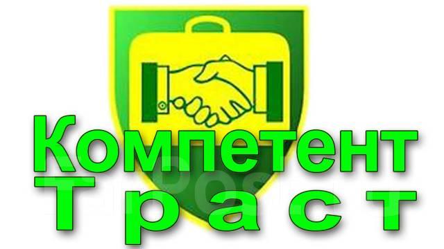 регистрация некоммерческих организаций во владивостоке