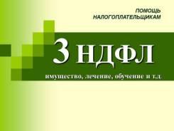 Заполнение деклараций 3-НДФЛ